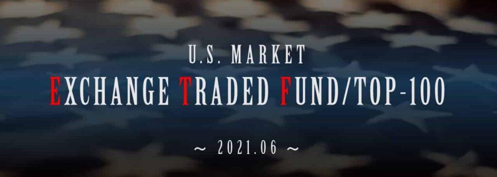 米国ETFランキングtop100銘柄 2021.06